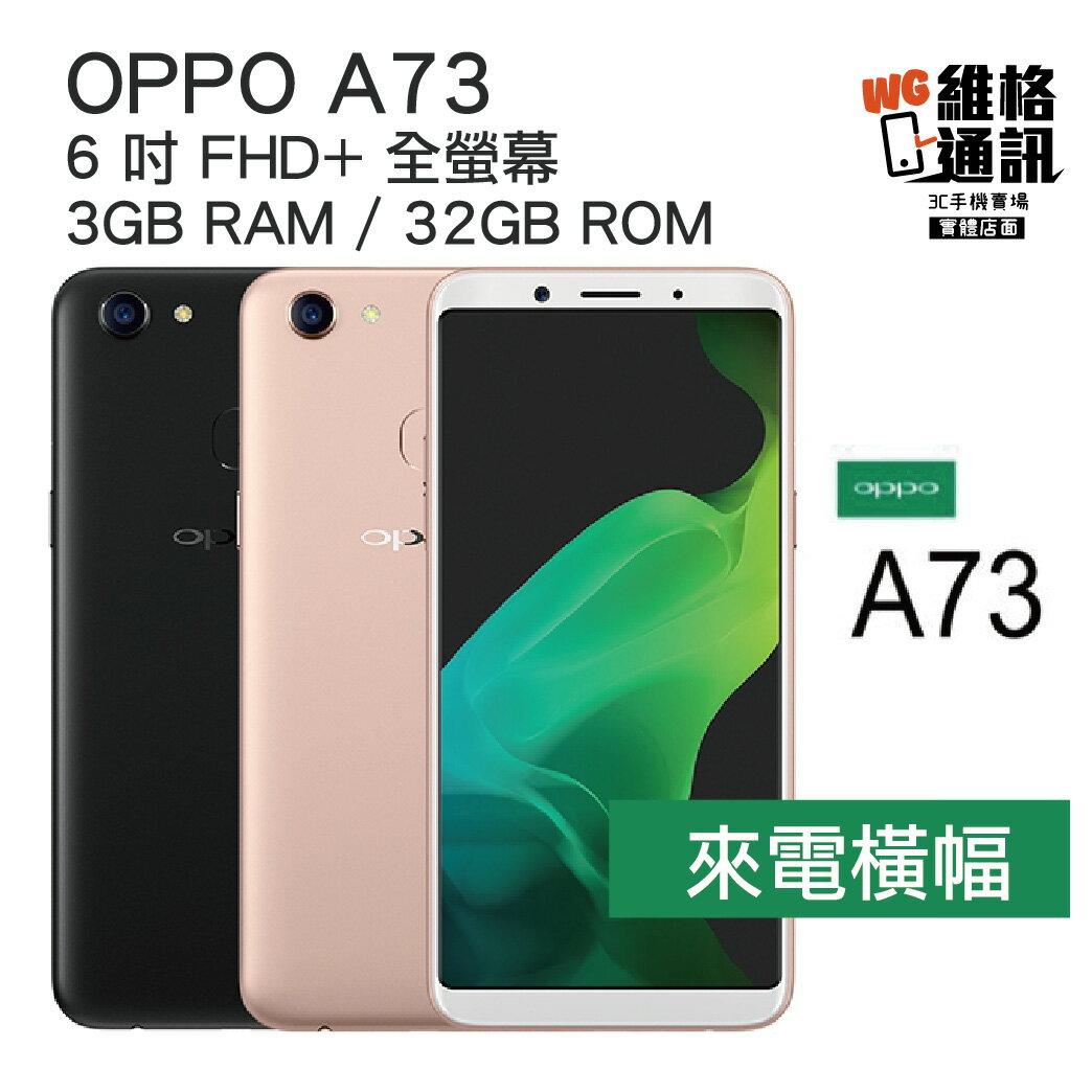 OPPO A73 3G / 32G 6吋全螢幕智慧美顏手機 『維格通訊』橫幅來電 不佔螢幕 1