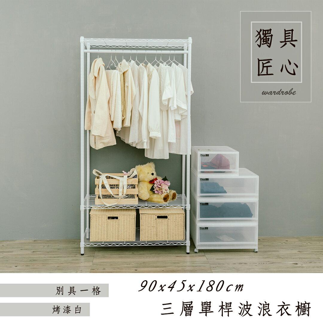 洋裝收納架/ 衣架 輕型 90x45x180cm 三層單桿衣櫥架_烤漆白 dayneeds