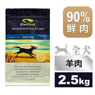 ZiwiPeak巔峰 90%鮮肉狗糧 羊肉-2.5KG