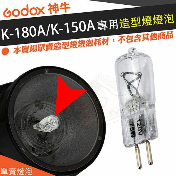 【單賣燈泡】 神牛 GoDox K-180A K-150A 小霸王 K180A K150A 專用 造型燈燈泡 造型燈泡