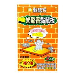 黏鼠寶 奶酪香 黏鼠板 (25x15cm) 2片裝/盒