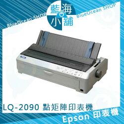 EPSON 愛普生 LQ-2090 點矩陣印表機