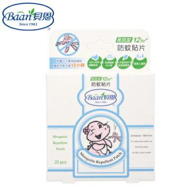 貝恩Baan 嬰兒防蚊貼片