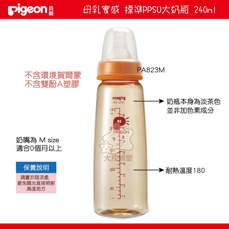 【大成婦嬰】Pigeon 貝親 母乳實感標準PPSU奶瓶(PA823M) 240ml - 限時優惠好康折扣