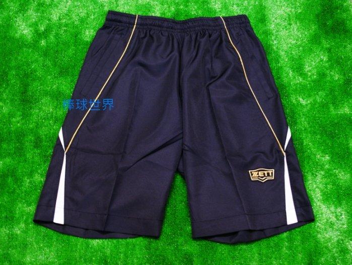 棒球世界 全新 ZETT 金標棒壘平織練習短褲 特價 黑色