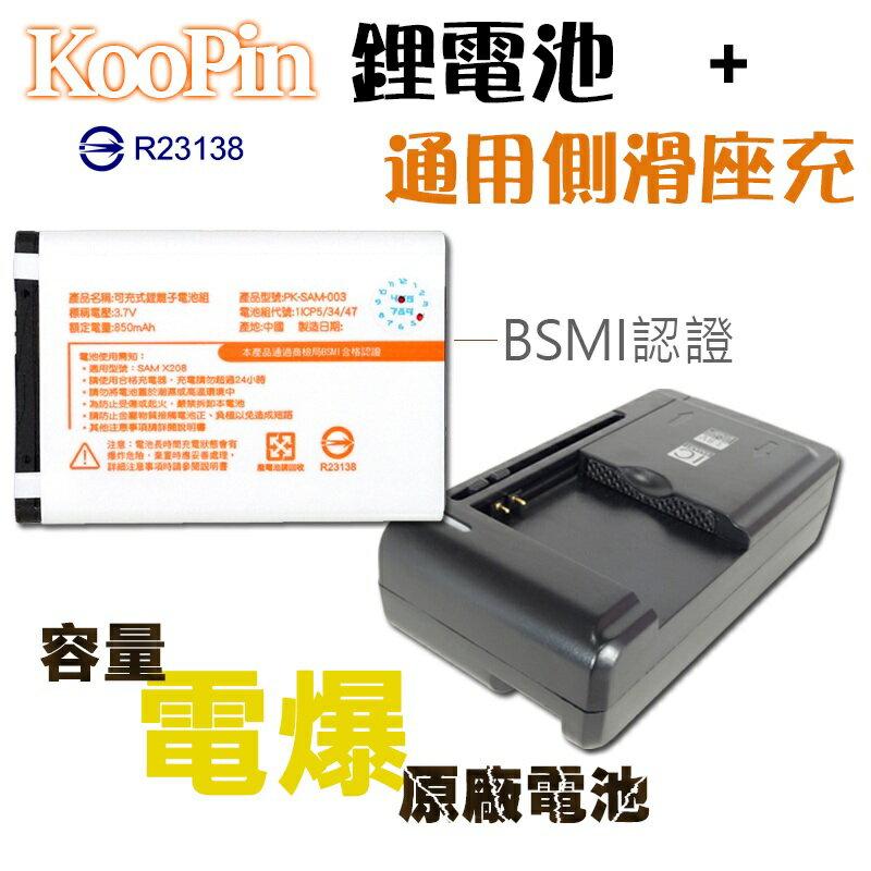 Samsung X208 鋰電池 + 側滑通用型智能充電器/座充/BSMI/商檢認證