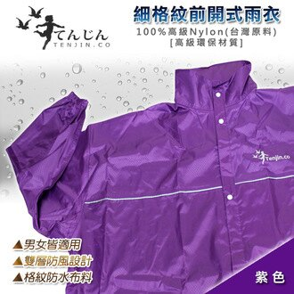 【天神牌】細格紋前開式雨衣-紫色(JT-930_P)