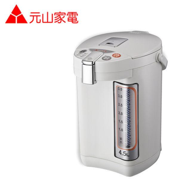 【元山】 4.5L 三段保溫 電熱水瓶 YS-591AP