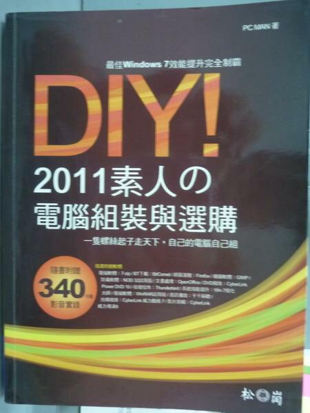 【書寶 書T4/電腦_PHF】DIY!2011素人的電腦組裝與選購_PC MAN