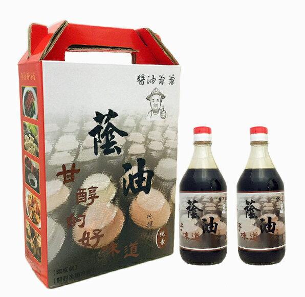 【醬油爺爺】手工純釀蔭油-600g