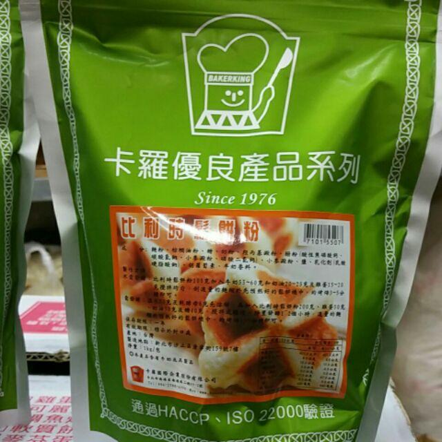 卡羅比利時鬆餅粉1kg