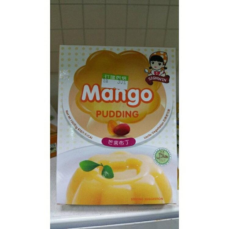 三瀛 Mango 芒果布丁 100g/盒