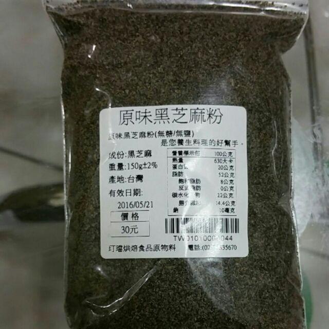 原味黑芝麻粉150G