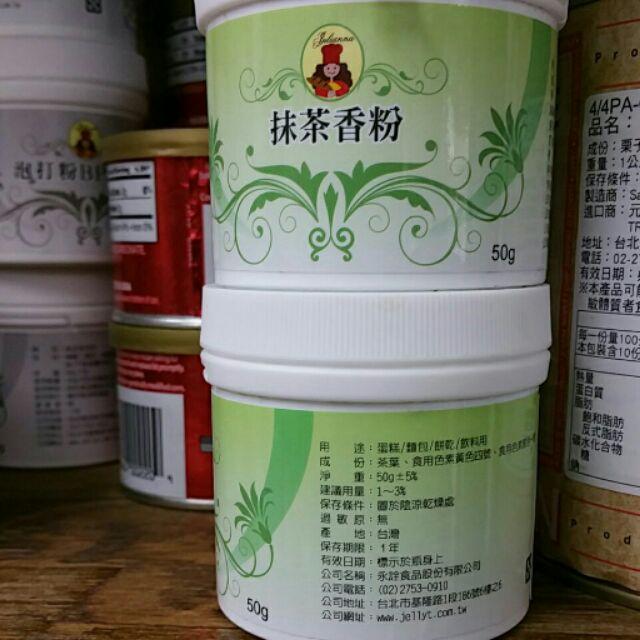 抹茶粉50g