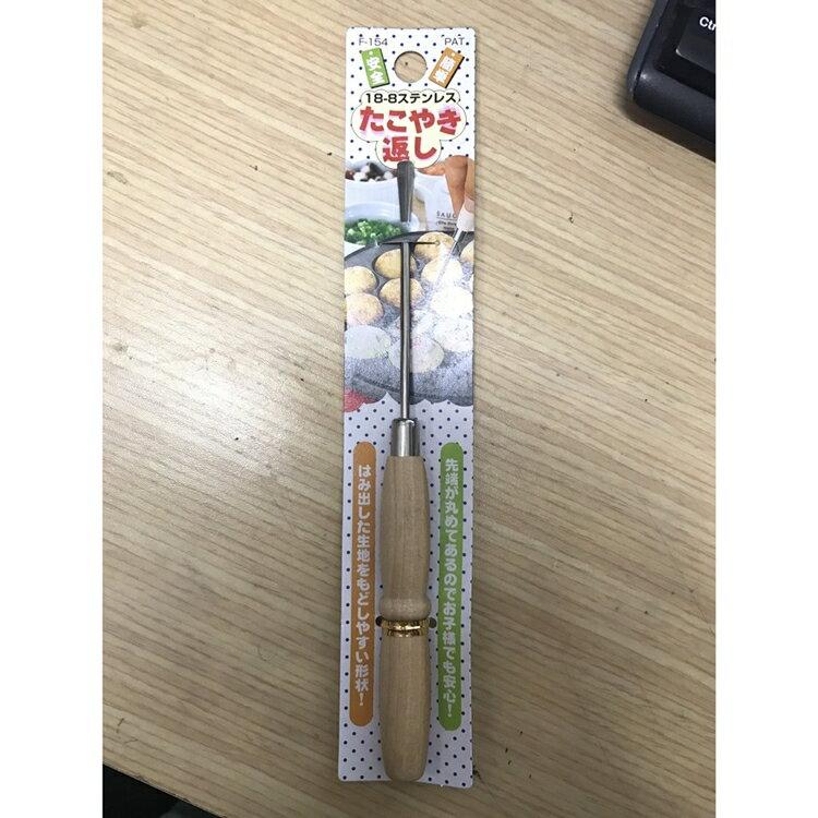 苗源~ 18cm日本18-8不銹鋼章魚燒起針-(日本製)
