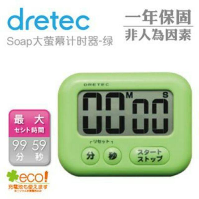 ☆苗源☆日本設計監製 DRETEC大螢幕計時器-綠、白、紅。 保固一年