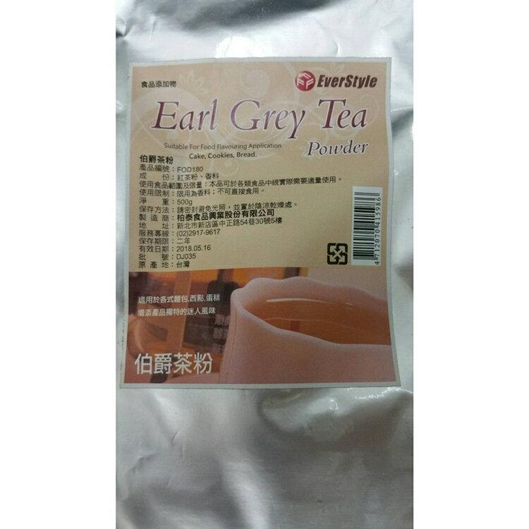 伯爵茶粉50g