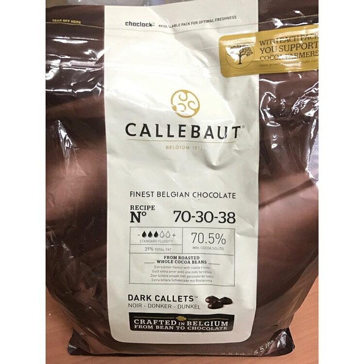 嘉麗寶70.5%調溫巧克力鈕釦100G
