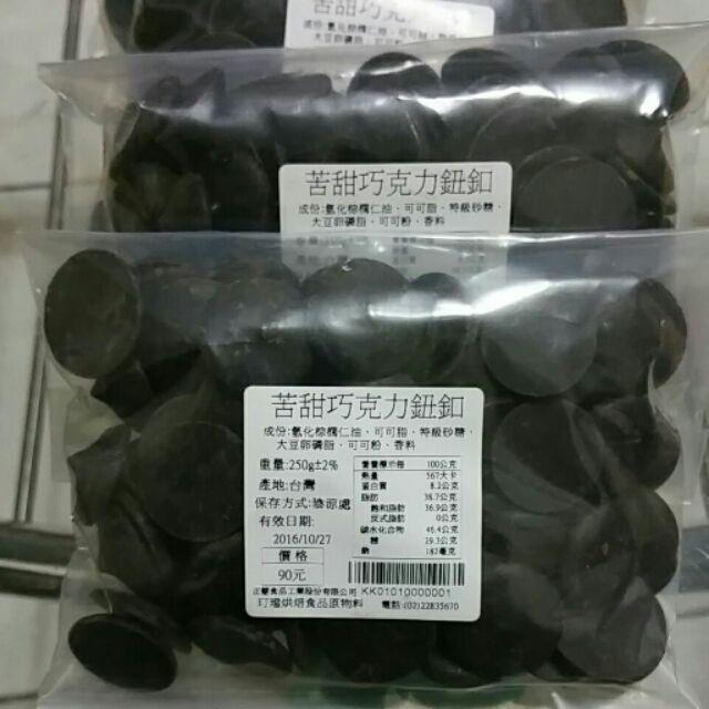 正香軒特級深黑苦甜巧克力鈕扣250g分裝/1kg原裝
