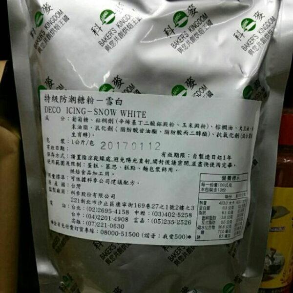 苗源烘焙原物料:防潮糖粉100G分裝
