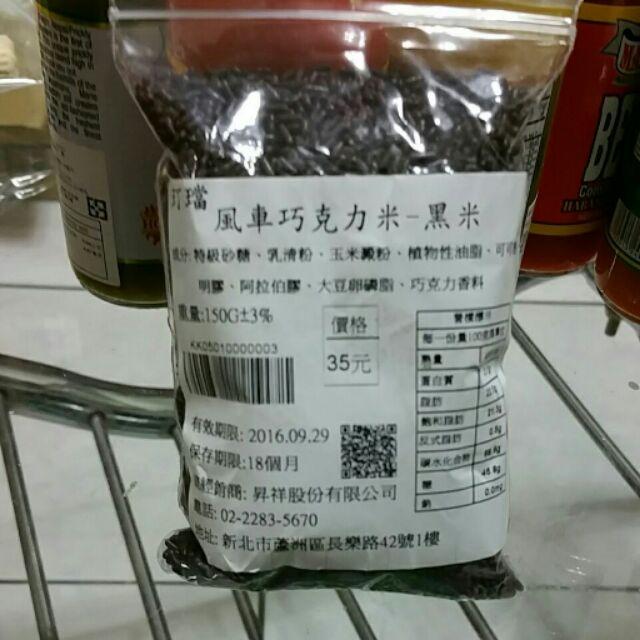 巧克力米-黑米150g另有彩色