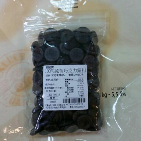 苗源烘焙原物料:100%純苦巧克力鈕扣100G