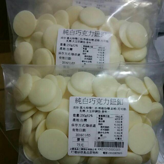 純白巧克力鈕釦250g分裝/1kg原裝