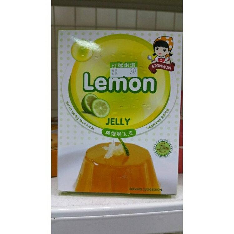 三瀛 Lemon 檸檬愛玉凍 100g/盒