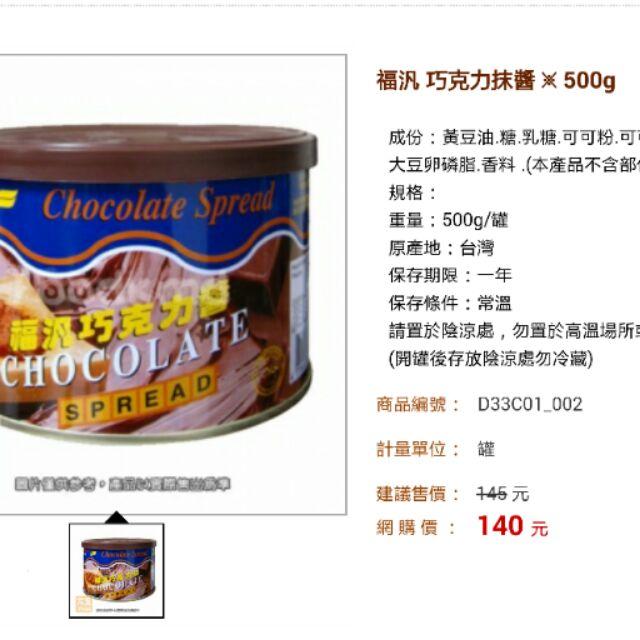 福汎巧克力醬500g/福汎椰香奶酥450g