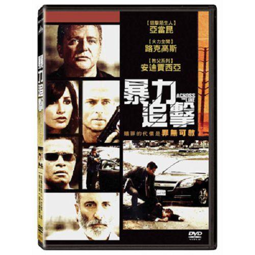 暴力追擊DVD安迪賈西亞亞當.昆