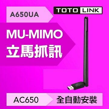[富廉網] 【TOTOLINK】A650UA AC650 雙頻無線USB網卡 - 限時優惠好康折扣