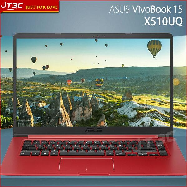JT3C:【最高折$350】ASUSVivobookClassicX510UQ-0183F7200U時尚紅i5-7200UFHD940MX2G獨顯4G1TBW10