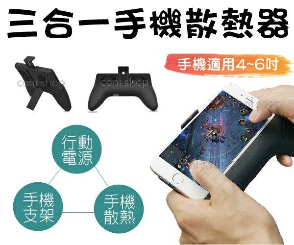 【coni shop】三合一手機散熱器 手機支架 2000mAh行動電源 遊戲手柄 懶人支架 8小時超高續航電力