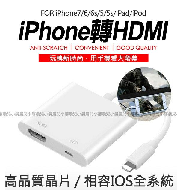 APPLE轉接 IPHONE轉接 Lightning to HDMI AV 轉接器影音轉接線 電視棒hdmi線【C07】