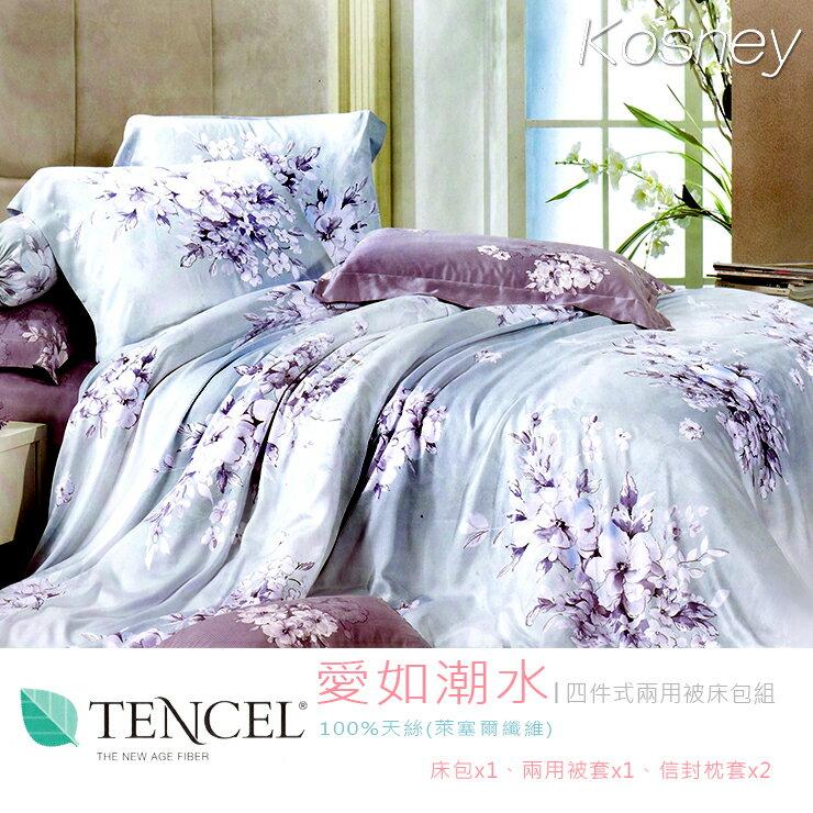 天絲TENCEL四件式兩用被套床包組【愛如潮水375K】