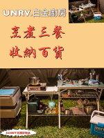 行動廚房推薦到【野道家】UNRV 白金廚房 行動廚房 戶外廚房 可加購精緻板就在野道家露營用品推薦行動廚房