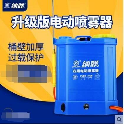噴霧器 納聯電動噴霧器農用背負式多功能噴霧機充電高壓加厚打藥消毒噴壺 全館免運