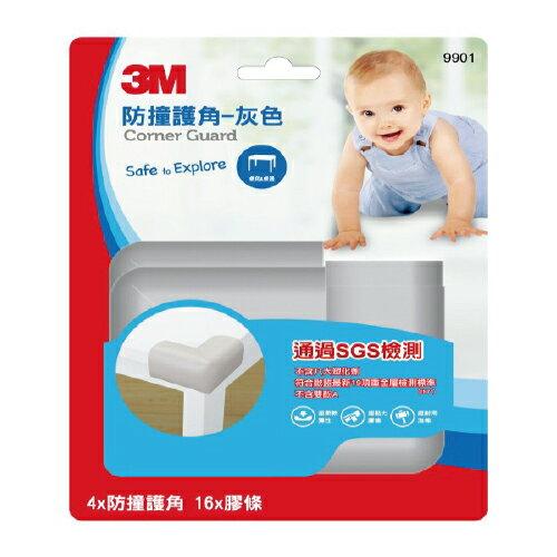【3M】 9901 兒童安全護角-灰色