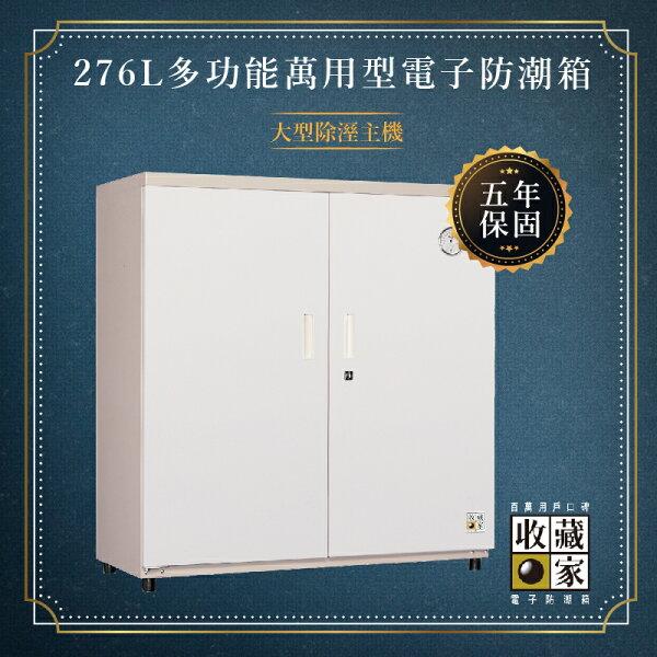 居家首選【收藏家】276公升AXH-280M大型除濕主機多功能萬用型電子防潮箱(單眼專用防潮盒)