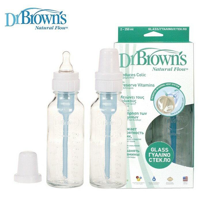 Dr. Brown's布朗博士 - 標準玻璃順流大奶瓶 250ml 兩入裝 0
