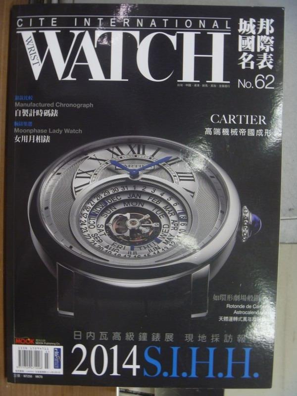 【書寶二手書T2/收藏_QEM】城邦國際名表_第62期_2014日內瓦高級鐘錶展等
