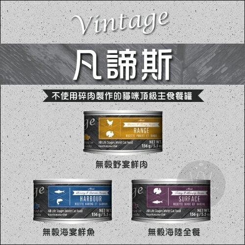 Vintage凡諦斯〔無穀主食貓罐,3種口味,156g〕(單罐)
