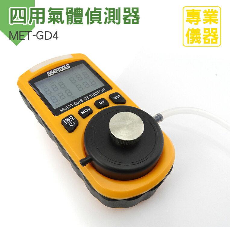 《安居 館》攜帶式四用氣體偵測器 四合一氣體偵測器 氧氣 一氧化碳 硫化氫 可燃氣體 同時偵測 MET-GD4