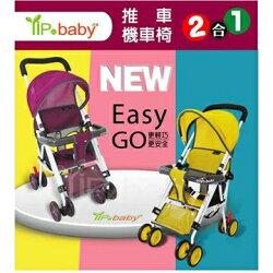 YIP BABY 可躺式機車椅推車956/嬰兒手推車