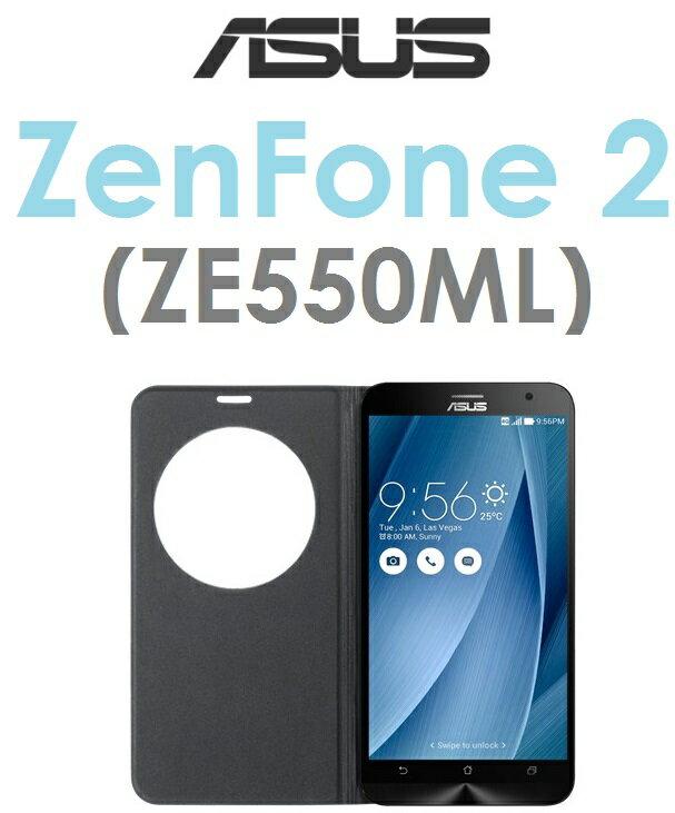 【原廠吊卡盒裝】華碩 ASUS Zenfone 2(ZE550ML)原廠視窗側翻皮套 View Flip Cover Deluxe Zenfone2