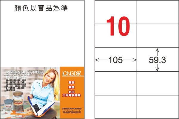 【龍德】LD-831-T-CA4透明護貝膜標籤(不可列印)59.3x105mm