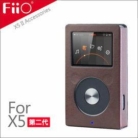 FiiOX5第二代專屬配件【X5第二代保護皮套】【風雅小舖】