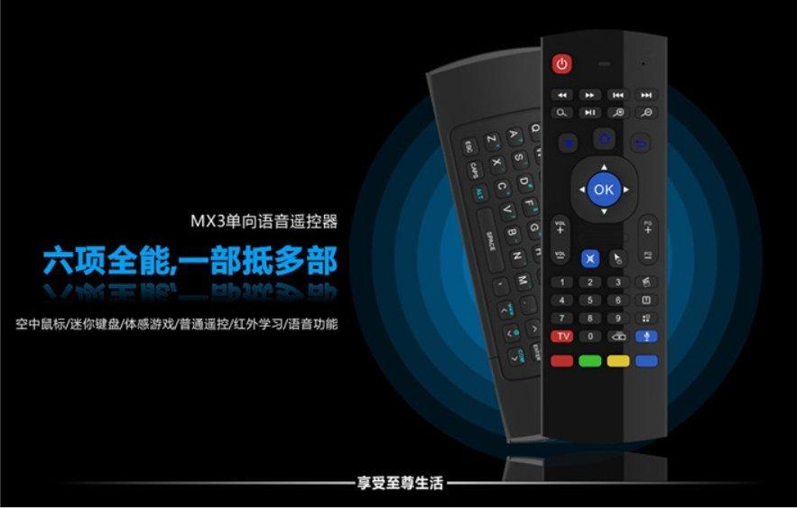 【保固一年 高階 語音版】MX3 語音飛鼠 空中飛鼠 無線遙控器 安卓遙控器 飛鼠 紅外飛鼠 2.4G 無線鍵盤 安博