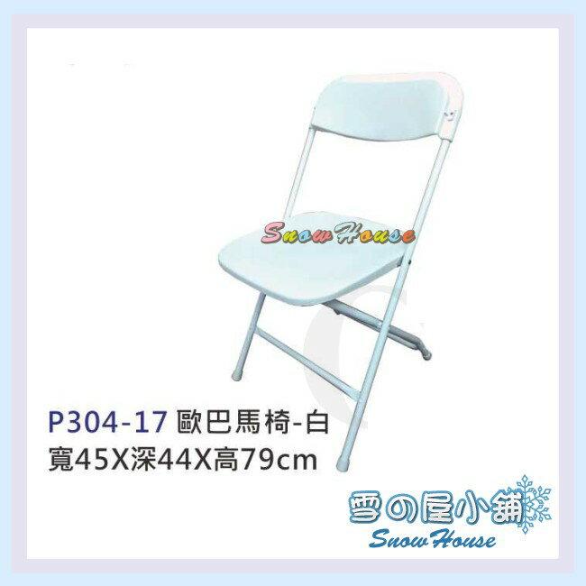 ╭☆雪之屋居家生活館☆╯P304-17 歐巴馬椅-白/書桌椅/辦公椅/補習班專用/上課專用