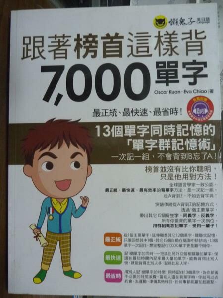 【書寶二手書T1/語言學習_PKD】跟著榜首這樣背7000單字_Oscar Kuan_無MP3